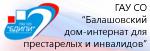 ГАУ СО Балашовский дом-интернат для престарелых и инвалидов